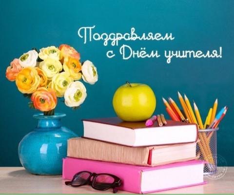 Поздравление с днем рождения учителя от детей